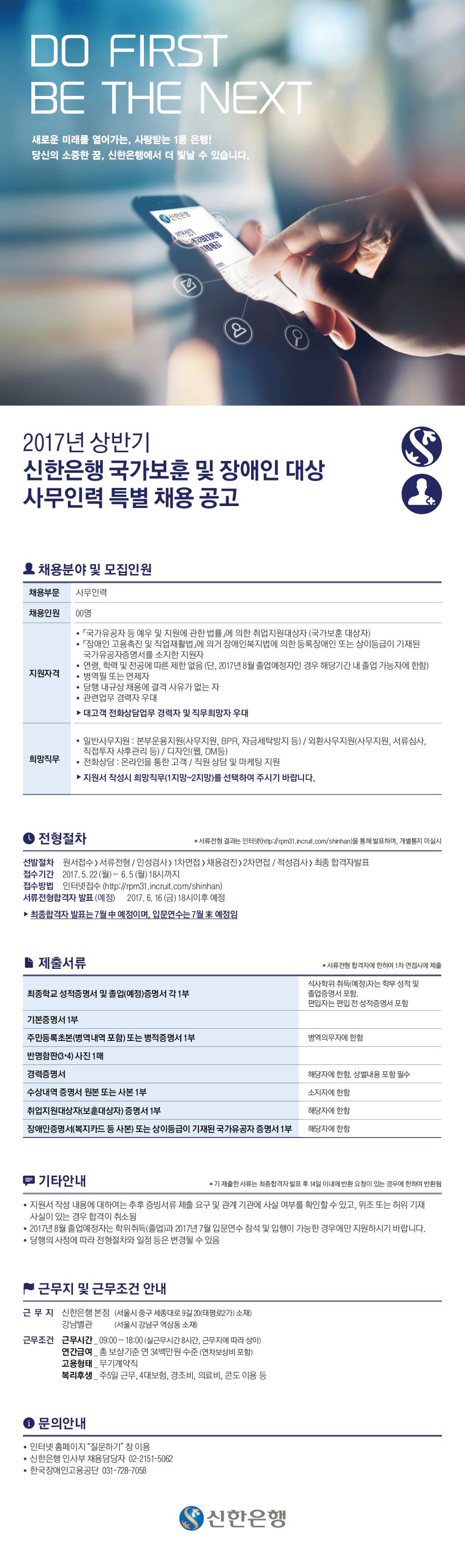 2017년도 상반기 신한은행 장애인 특별채용 및 홍보