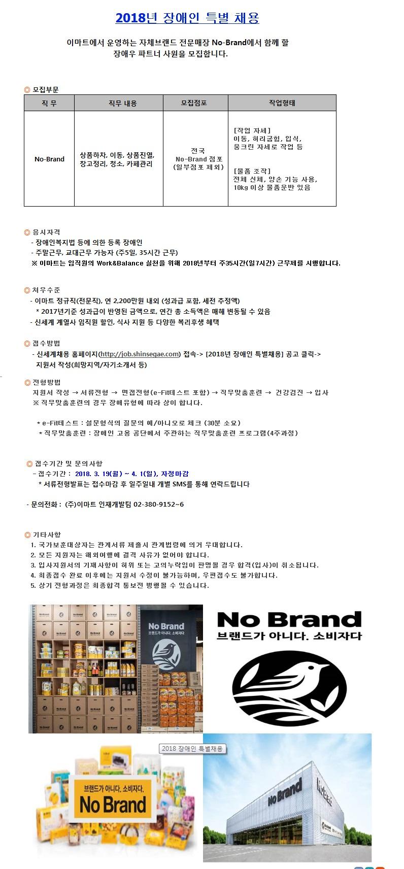 [모집채용]18년 3월 ㈜이마트 No-Brand 장애인 특별채용 안내