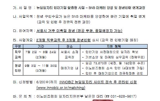 SNS 마케터 양성 청년인턴 연계과정 참여자 모집