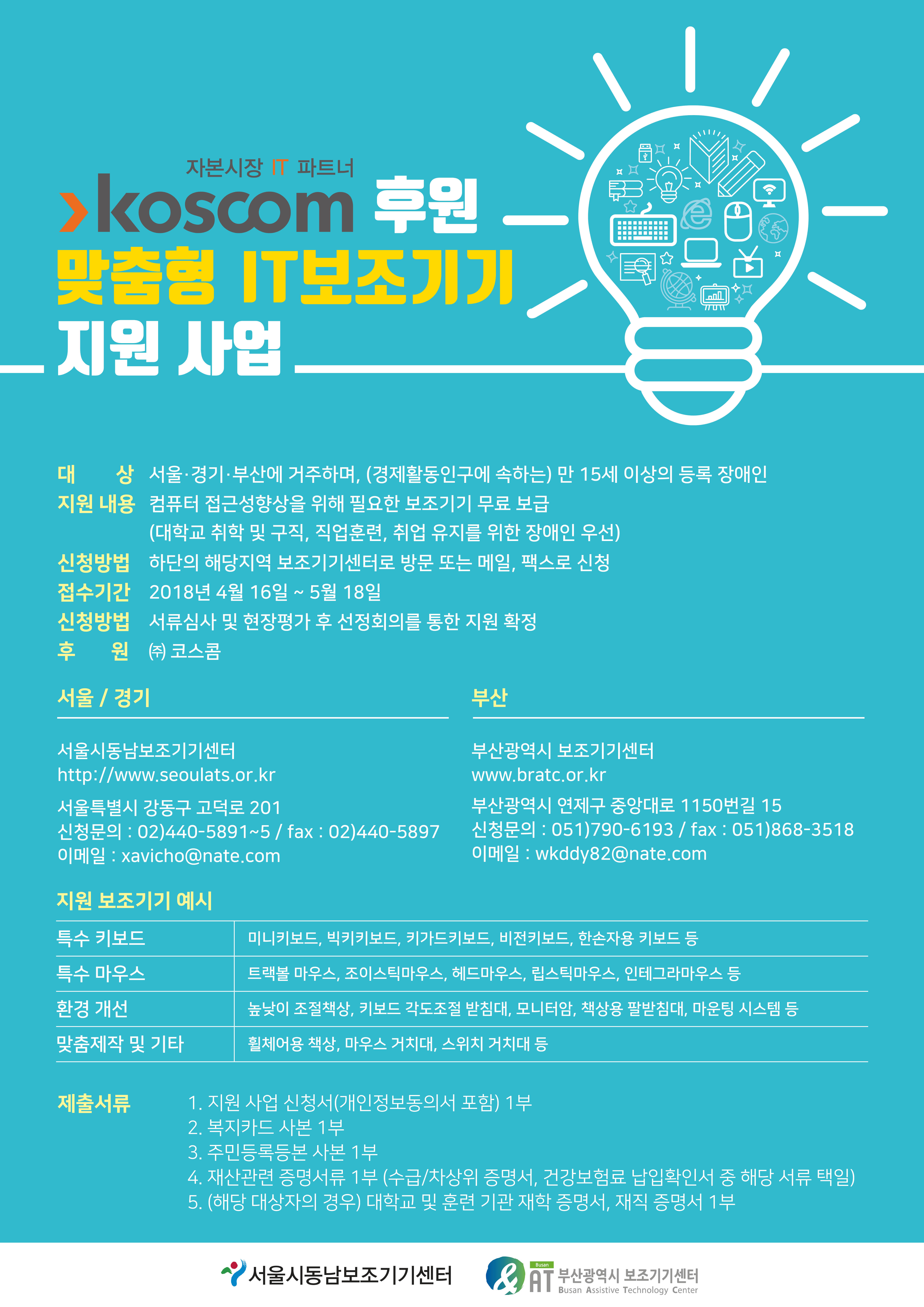 Koscom  후원 맞춤형 IT보조기기 지원사업 안내