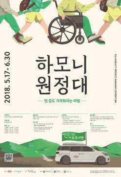 2018 하모니원정대 안내